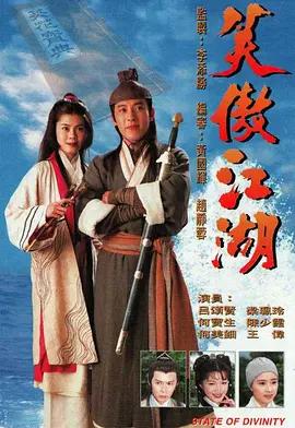 笑傲江湖1996版