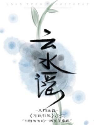 云水谣电视剧版
