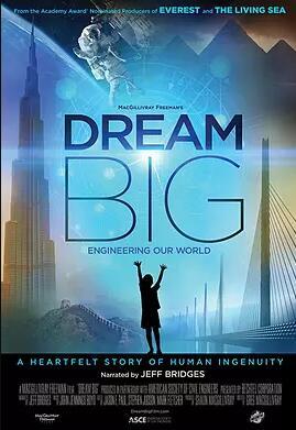 梦想之大:构建我们的世界