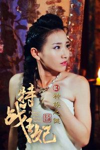 特战王妃3神族之谜
