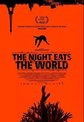 黑夜吞噬世界