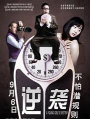 逆袭 (2013)