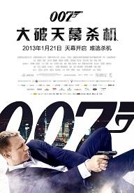 007:大破天幕杀机
