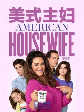 美式主妇第三季