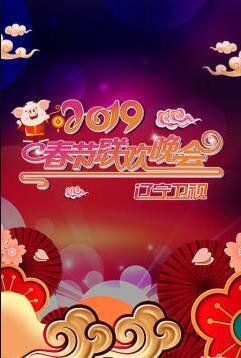 2019辽宁卫视春节联欢晚会
