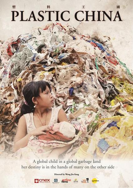 塑料王国加长版
