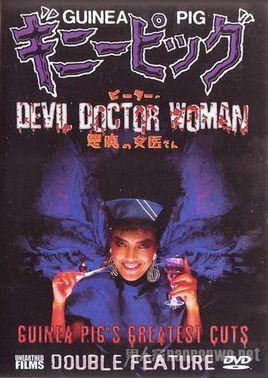 恶魔女医生