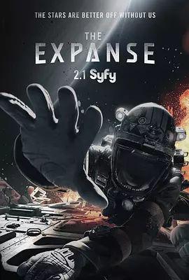 无垠的太空 第二季