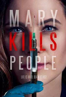 死亡医生玛丽第二季