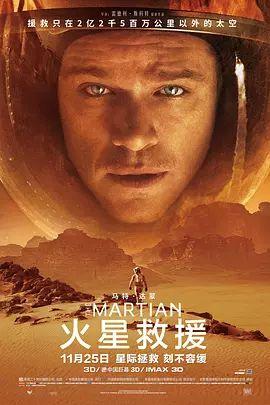 火星救援加长版