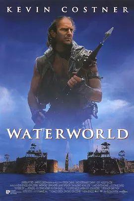 未来水世界