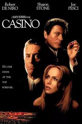 赌城风云1995