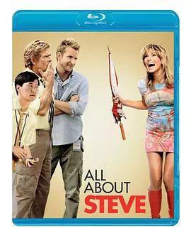 关于史蒂夫的一切