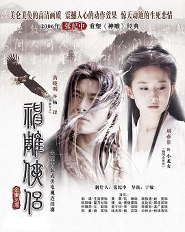 神雕侠侣(刘亦菲&黄晓明版)