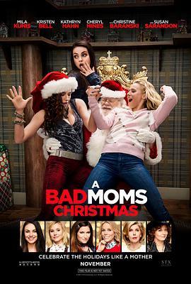 坏妈妈的圣诞节/坏妈妈2