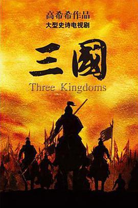 新三国演义