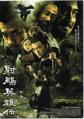 射雕英雄传( 李亚鹏&03版)