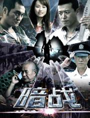 暗战(2018)