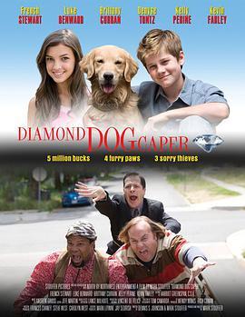 钻石狗(2008)