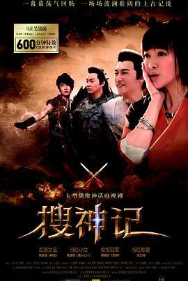 搜神记(2012DVD版)