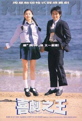 喜剧之王(1999)