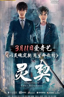 灵契(2018)