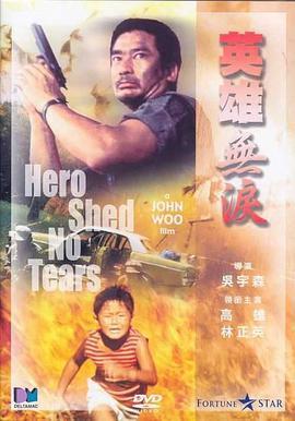 英雄无泪1986
