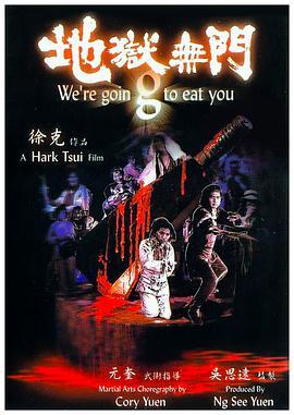 地狱无门(1980)