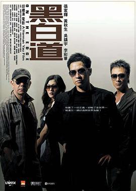黑白道(2006)