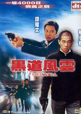 黑道风云(2002)