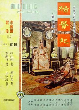 杨贵妃(1962)