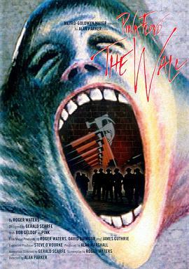 迷墙(1982)