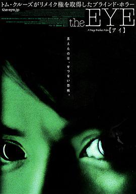见鬼(2002)