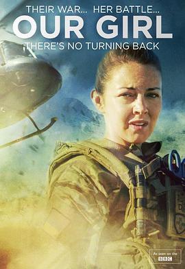 我们的女孩/少女从军记第三季