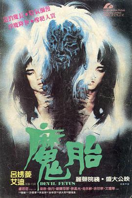 魔胎(1983)