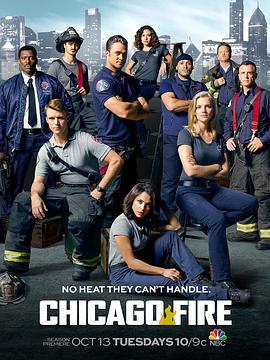 芝加哥烈焰第四季