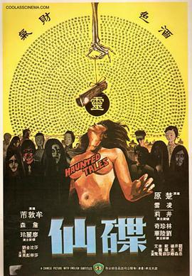 碟仙(1980)