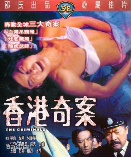 香港奇案之五奸魔