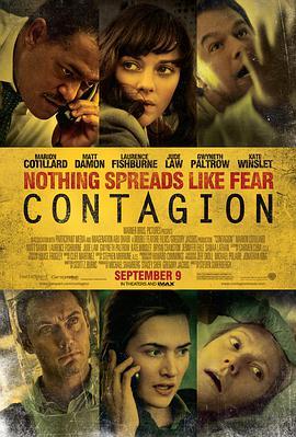 传染病(2011)