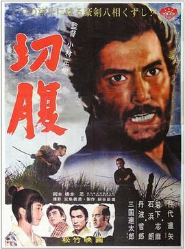 切腹(1962)