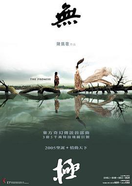无极(2005)