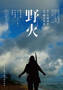 野火(2015)