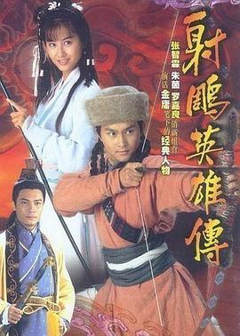 射雕英雄传&朱茵(国语)