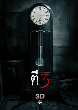 凌晨3点(鬼三惊)