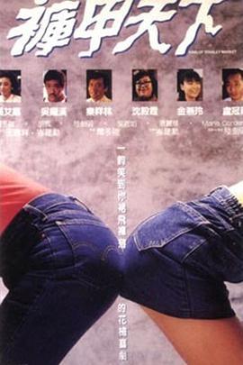 裤甲天下(粤语)