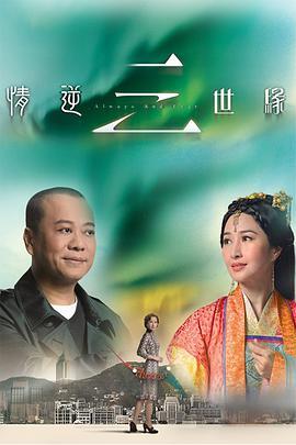 情逆三世缘(国语)