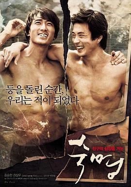 宿命(2008)
