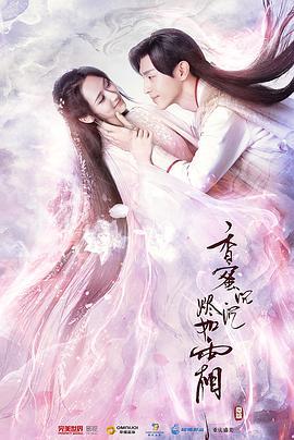香蜜沉沉烬如霜(DVD版)