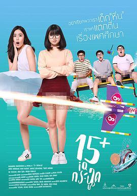 泰国派15+