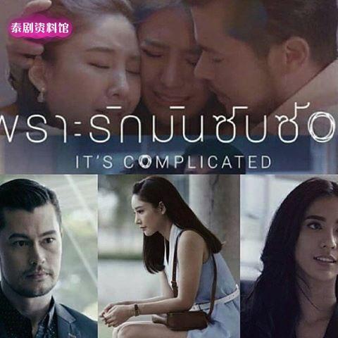 因为爱情很复杂